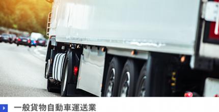 一般貨物自動車運送業